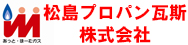あっと・ほーむガス 松島プロパン瓦斯株式会社